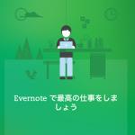 Evernoteはじめました iPhoneで登録から初めての使用ノート例と注意すべき点