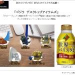 ゴジラフィギュア デスクトップアイテムズ(Dydoコーヒーおまけ)