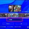 PS4内で「ビデオクリップ」のゲーム動画をトリミングする方法