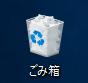 【Windows10】ファイル削除時(ごみ箱)に確認画面を表示