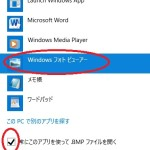 Windows10でフォトビューアー(Win7標準ビュー)を使う方法