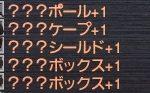 【FF11】ナイズルキャンペーン ソロ攻略メモ