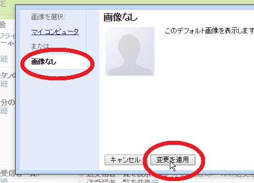 gmail-prof3