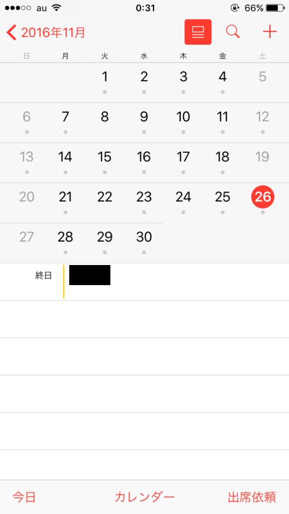 calendar-ip12