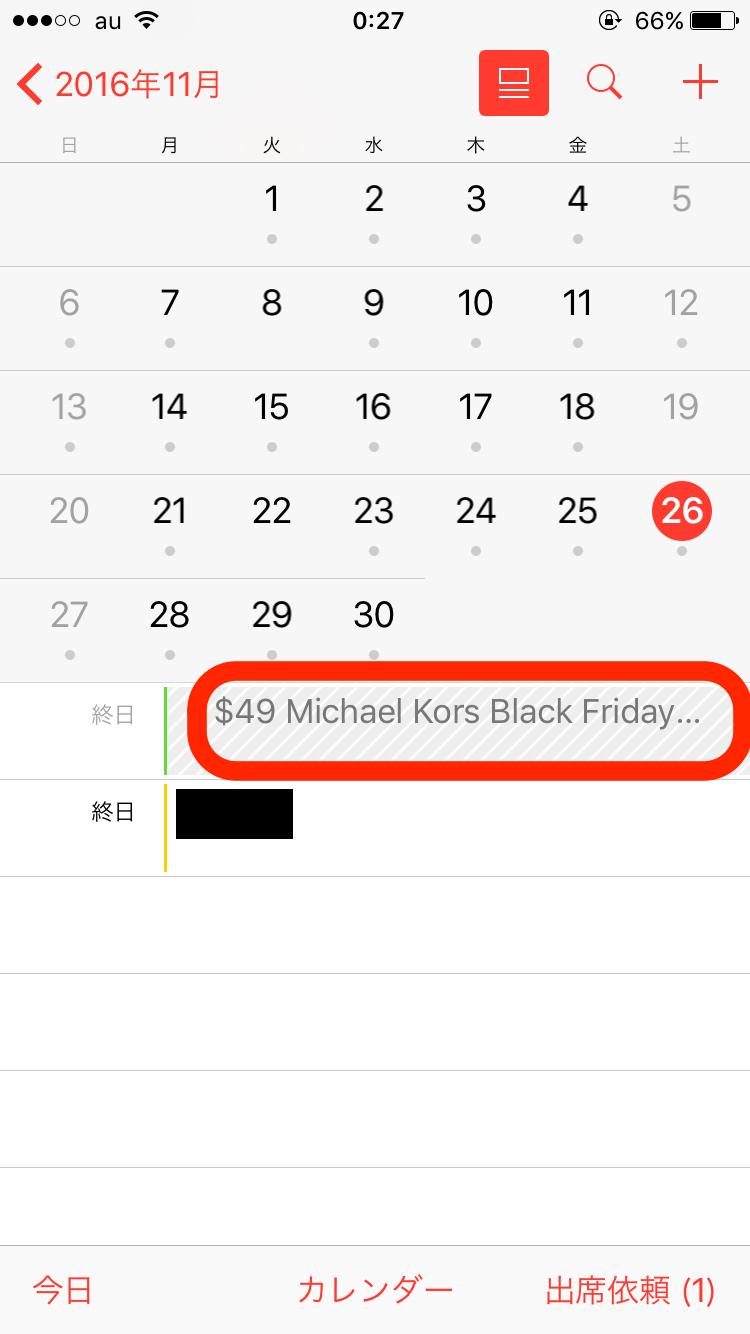 スパム 削除 カレンダー