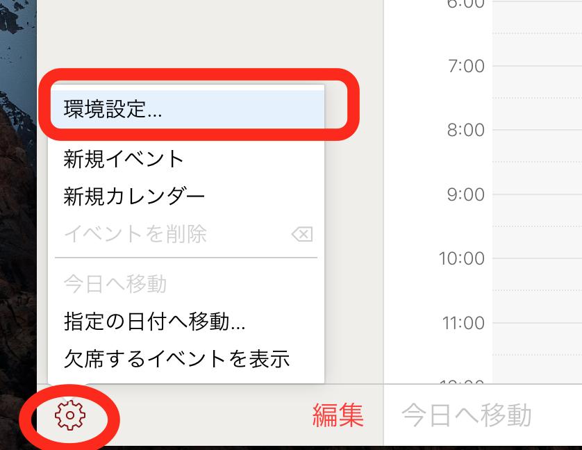 calendar-taisaku4