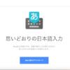 【Mac】Windowsの文字入力に慣れている方は「Google日本語入力」を導入しよう