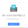 【Mac版Google日本語入力】F9やF10をIMEみたいに大文字にする方法