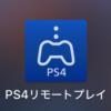 【Mac】PS4リモートプレイをインストール&動作してみました