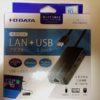 【USB3.0ハブ+有線LAN】US3-HB3ETGを買ってみました。
