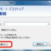 【Windows10,8,7】リモートデスクトップでWindowsキーを使う方法