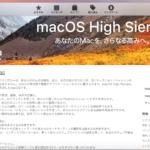 【MacOS】HighSierraへアップデートしてみました