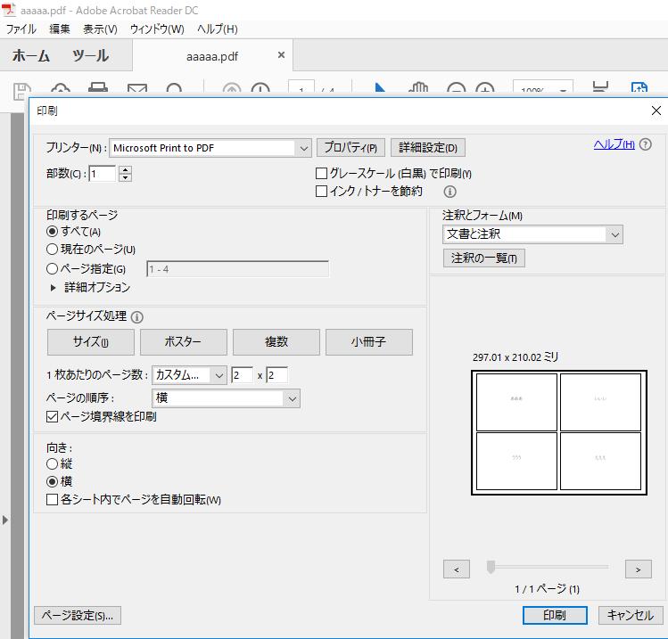 pdf 余白を削除 印刷設定