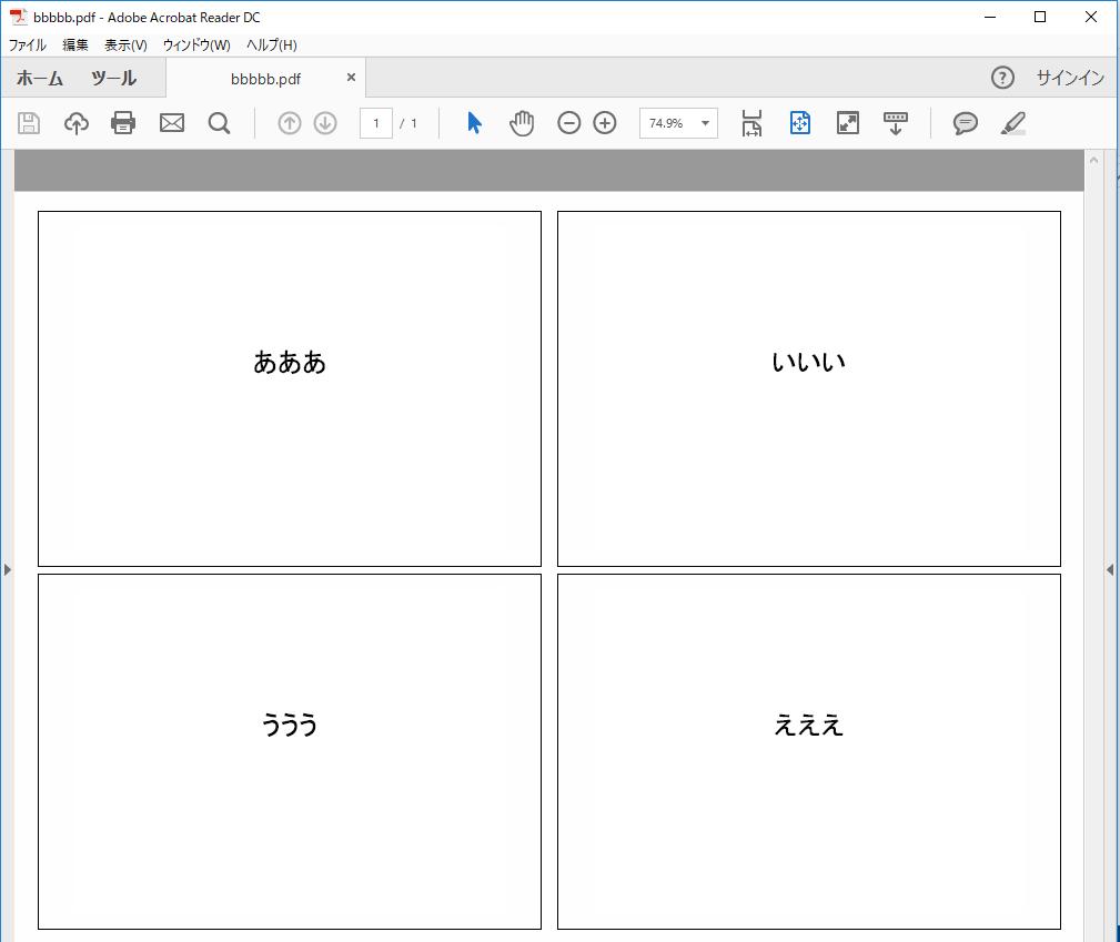 pdf 複数印刷 余白